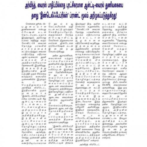 Hello Madras  - 6/11/2020