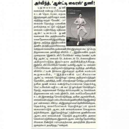Maalai Tamizhagam - 6/14/2020