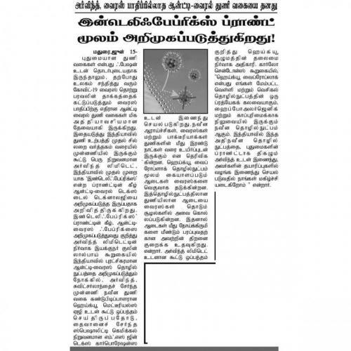 Madurai Mani - 6/14/2020