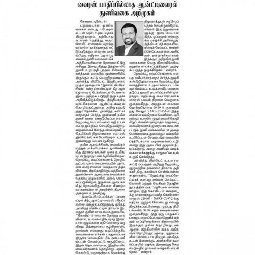 Makkal Mugam  - 6/14/2020