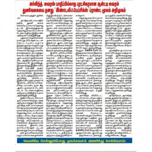 Media Cheithi - 6/14/2020