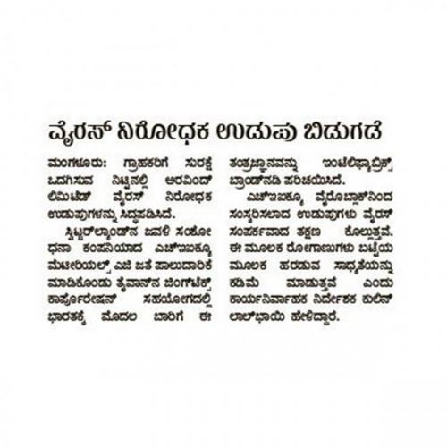 Prajawani - 6/14/2020