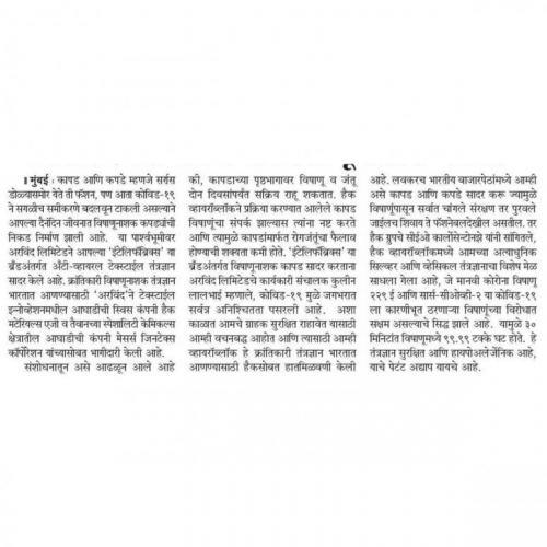 Punya Nagari - 6/15/2020
