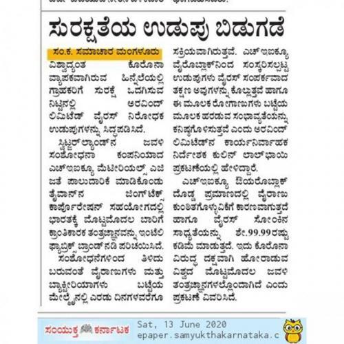Sanyukta Karnataka - 6/14/2020