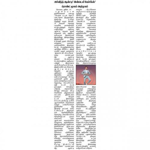 Tamil Anjal - 6/14/2020