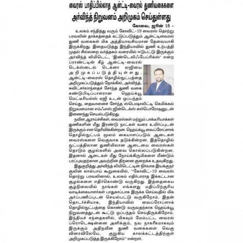 Tamil Sudar - 6/14/2020