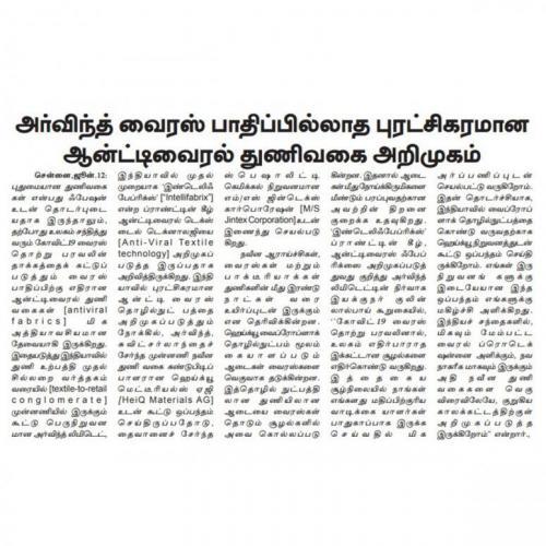 Vanakkam Tamil - 6/14/2020