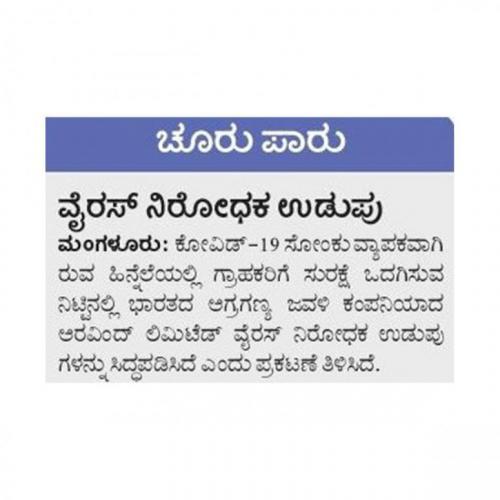 Vijaya Karnataka - 6/14/2020