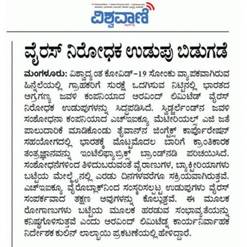 Vishwavani - 6/14/2020